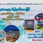 رحلة إلى الإسماعيلية و بورسعيد خلال شهر أكتوبر