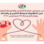 حملة للتبرع بالدم غدا الجمعة ٢٤ سبتمبر