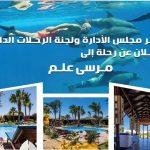 رحلة إلى مرسى علم في شهر سبتمبر
